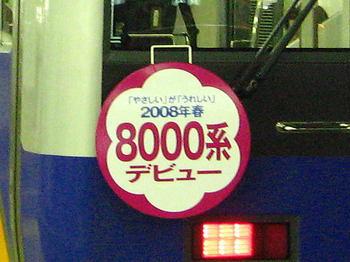 080327_nankai8000.02.jpg