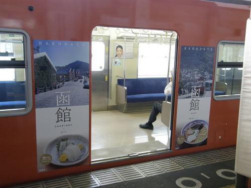 函館広告列車