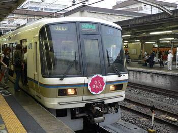 naratoukae_221.jpg