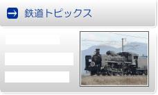 鉄道トピックス