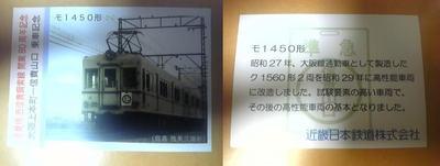 101212_kintetsu.12.jpg