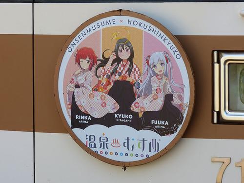 20180600_hokushin_02.jpg