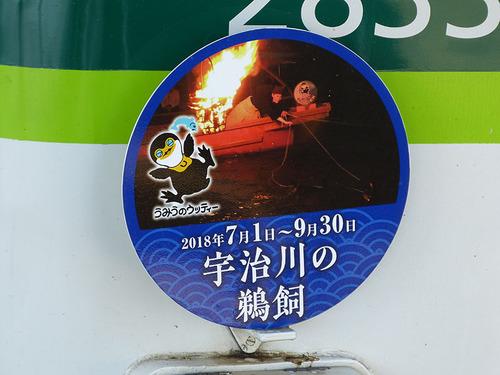 201807_ukai_02.jpg