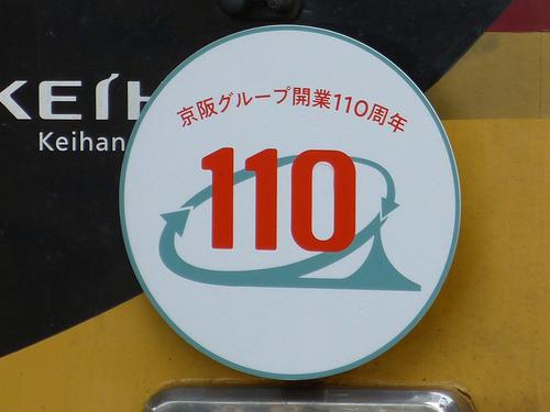 20200621-keihan110th-HM_8000_02.jpg