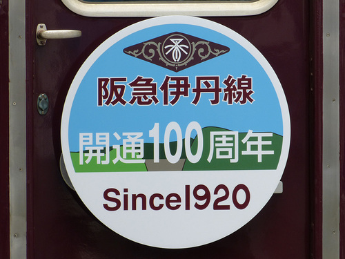 202007-hankyuitamiline100th_hm_02.jpg