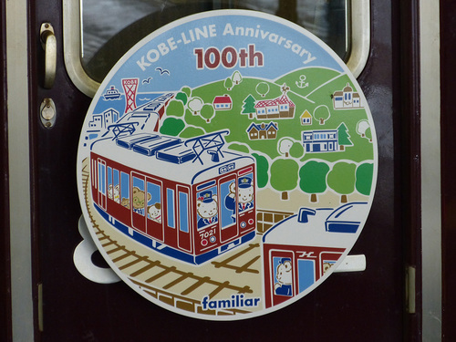 202007-hankyukobeline100th_familiar_hm_01.jpg