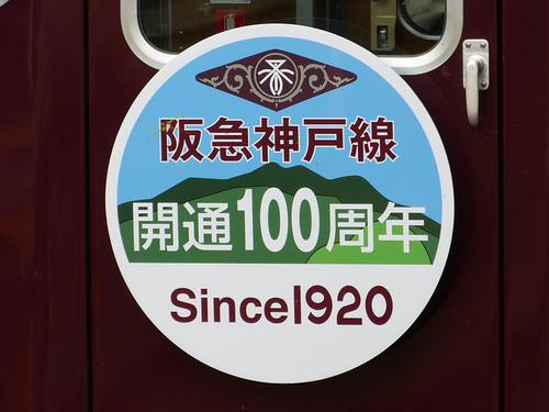 202007-hankyukobeline100th_hm_01.jpg