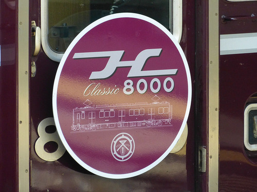 20200900-hankyu8000_8300-hm_02.jpg