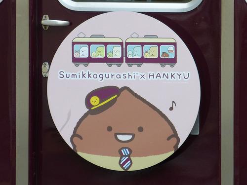 20200900-hankyu_sumikko_k_00d.jpg
