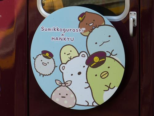 20200900-hankyu_sumikko_kobe_00a.jpg