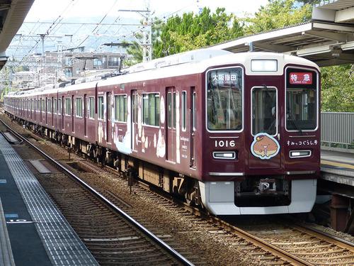 20200900-hankyu_sumikko_kobe_01.jpg