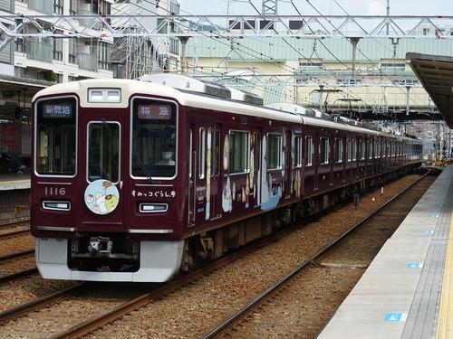 20200900-hankyu_sumikko_kobe_02.jpg