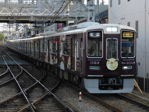 20200900-hankyu_sumikko_takara_01.jpg