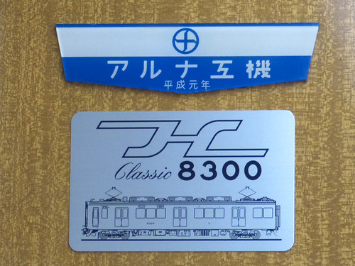20200900-hankyu8000_8300-hm_12.jpg