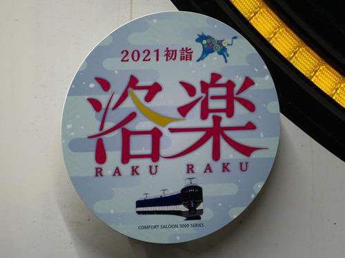 20210101_keihan-rakuraku-3000hm.jpg