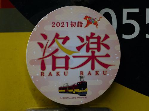 20210101_keihan-rakuraku-8000hm.jpg