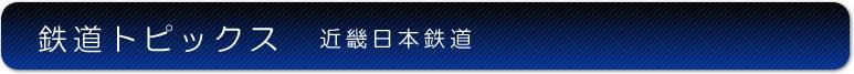 """近畿日本鉄道"""""""