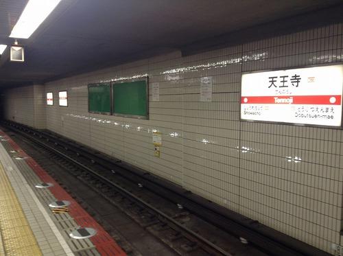 tennoji-under.jpg
