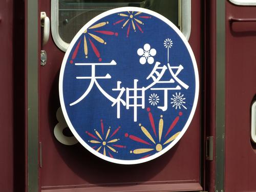 270718_hankyu_11.jpg
