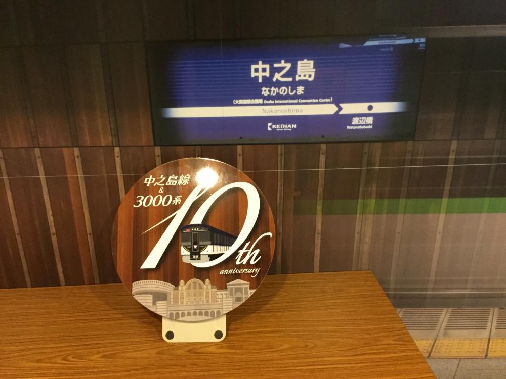 中之島線開業10周年