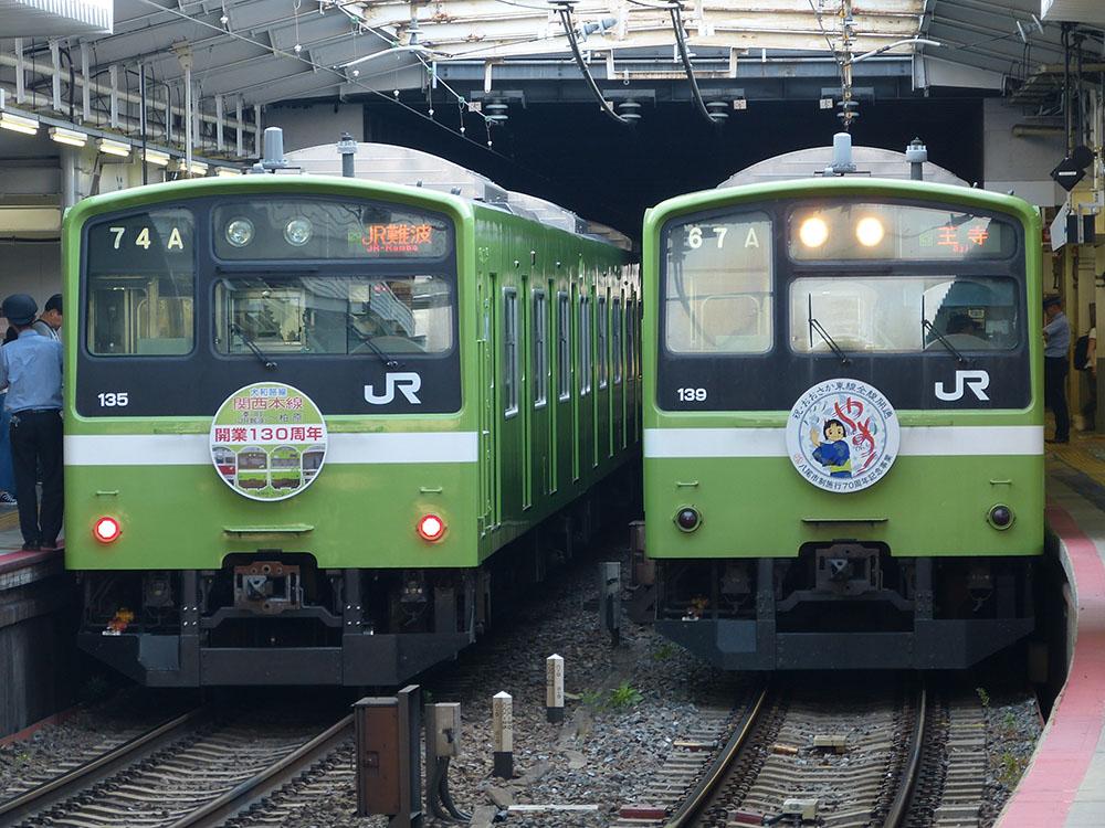 天王寺駅で並ぶ奈良支所201系(ヘッドマーク付き)