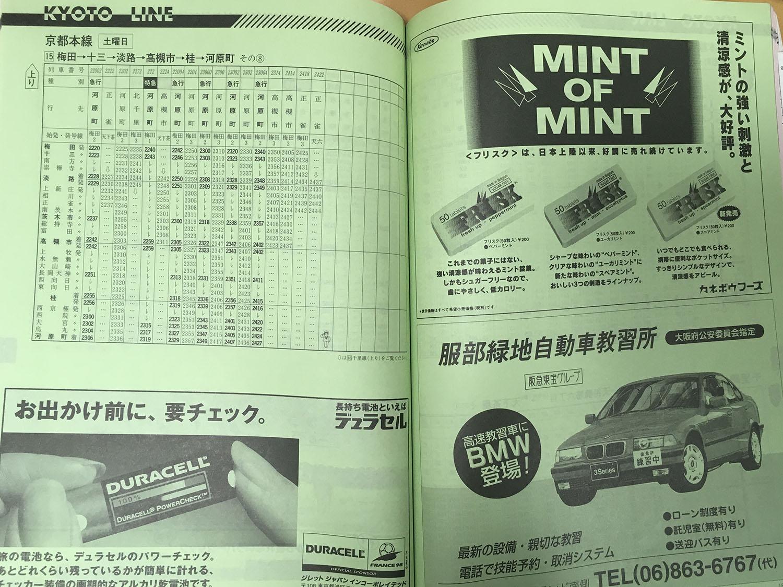 阪急京都線1998年当時の時刻表(上り梅田→河原町土曜日ダイヤ、夜間~終電)です。