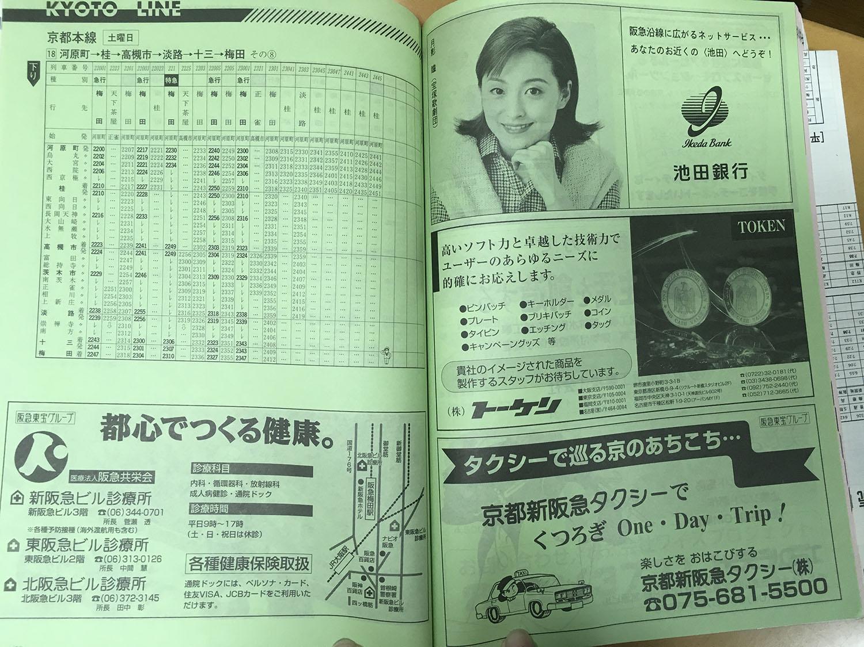 阪急京都線1998年当時の時刻表(下り 河原町~梅田 土曜日ダイヤ、夜間~終電)です。