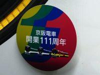 【京阪】京阪電車開業111周年記念 ヘッドマーク掲出
