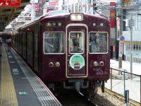 【阪急】 千里線開業100周年記念ヘッドマークが掲出される