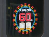 『大阪環状線60周年ロゴマーク』を装飾した323系が運行開始!