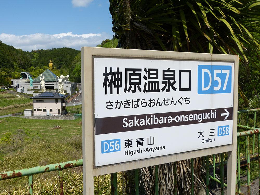 榊原温泉口駅の駅名標と観音様