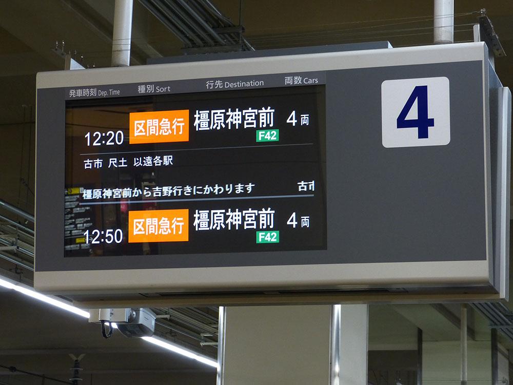 大阪阿部野橋駅の案内に表示される、橿原神宮前行き急行の案内。橿原神宮前から吉野行きに変わるという案内があります。