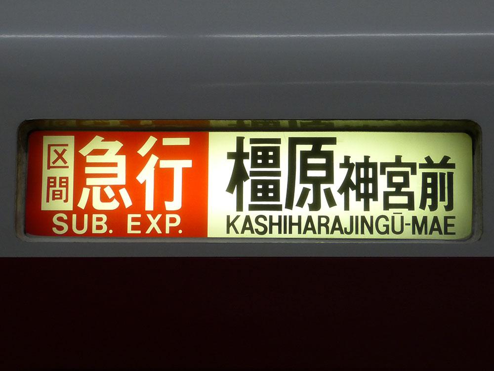 橿原神宮前行き区間急行の幕