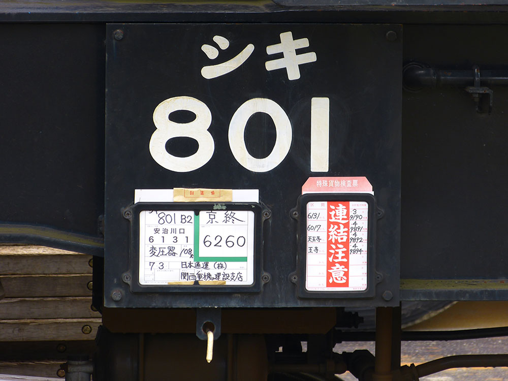 特大貨車シキ801Bの荷札。