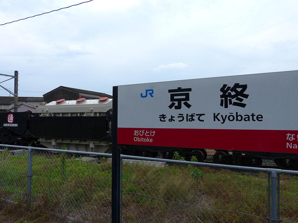 京終駅にやってきた特大貨車