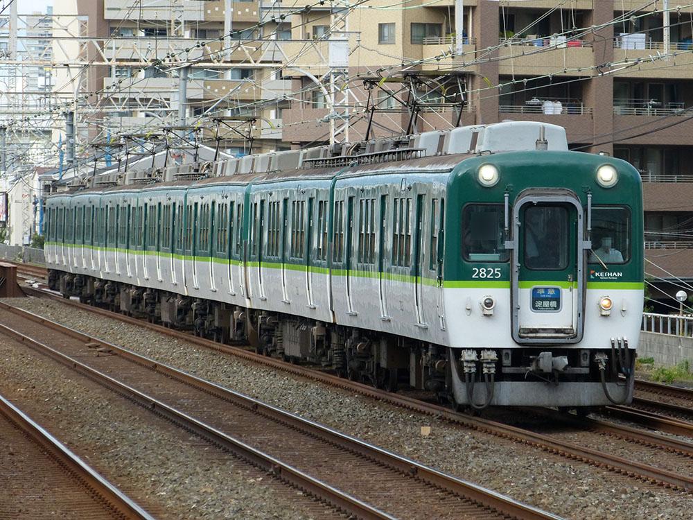 京阪2600系(2825-2609)