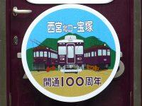 【阪急】今津線「西宮北口~宝塚駅間」開通100周年記念ヘッドマークが掲出される