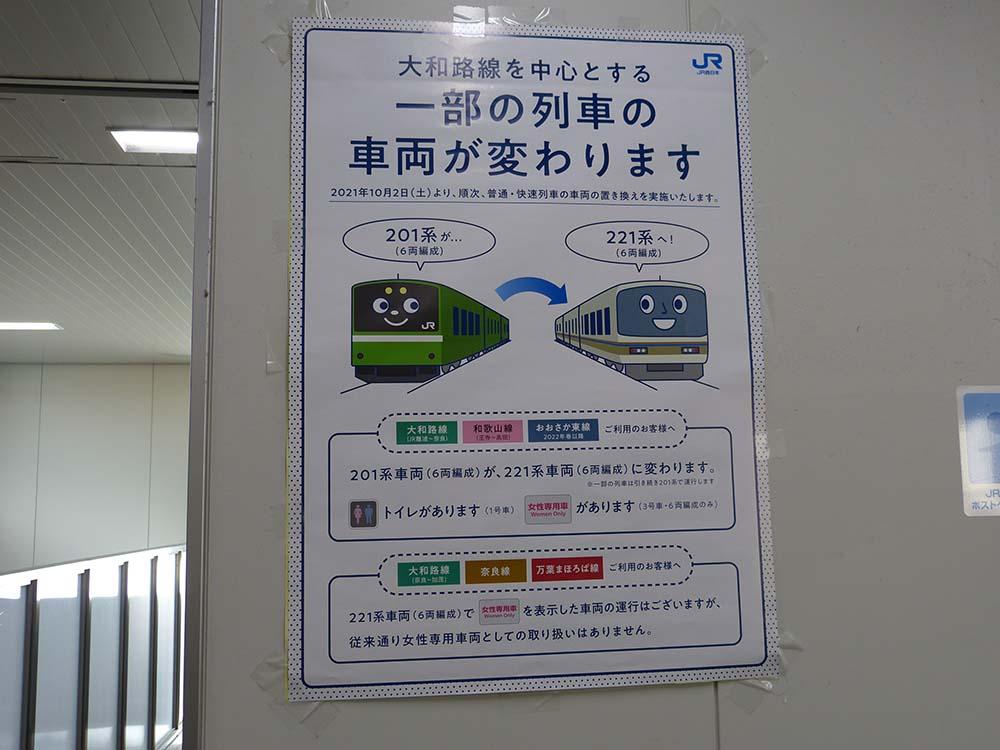 ダイヤ改正より、普通・快速電車の車種が201系から221系に変わることを告知するポスター