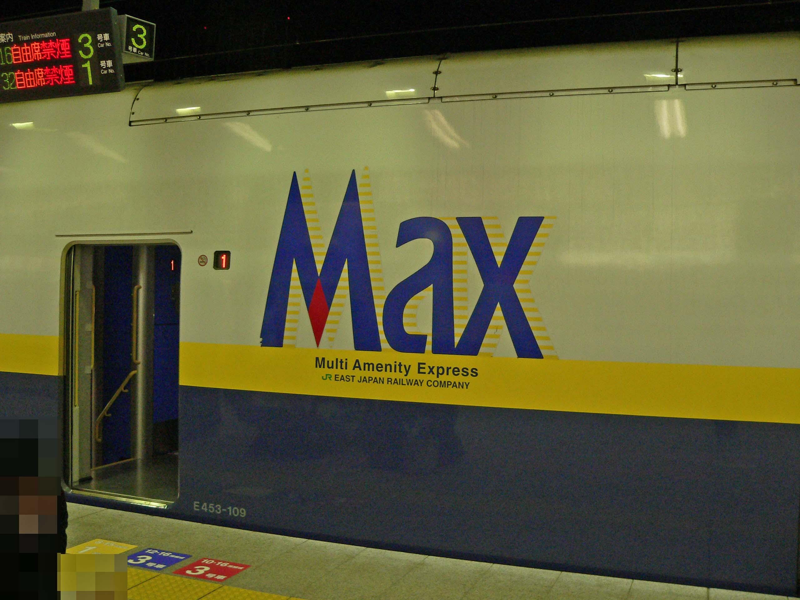MAXのロゴ。MultiAmenityExpressの略のようです。
