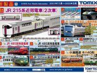 【模型】TOMIX 2021年11月~3月の新製品情報