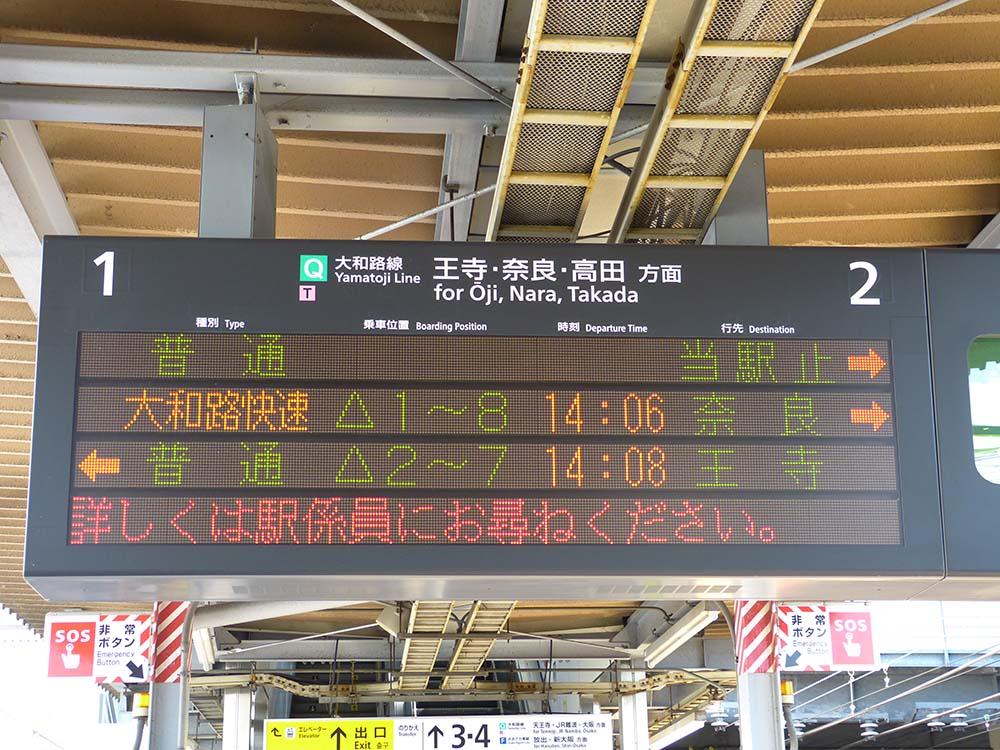 久宝寺駅ホームの電光掲示板も、△印となっています。
