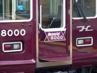 【阪急】8000系8000Fに『Memorial8000装飾』が施される